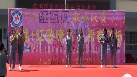 临潼区新市初级中学2019年红五月歌咏比赛(中)