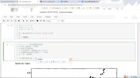 千锋Python教程065线性回归的原理