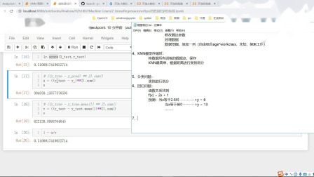千锋Python教程:069-线性回归模型评价指标