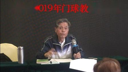6、成都市门球教练员培训,主讲老师:李显平 录制:龚永红