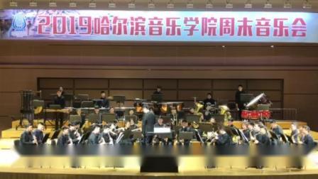 《卡门组曲》哈尔滨音乐学院管乐团