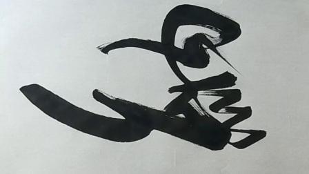 王明书法 海纳百川