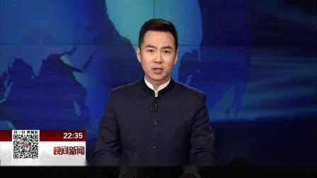 晚间新闻报道20170621国安客场0:1不敌上海申花 足协杯遭淘汰 高清