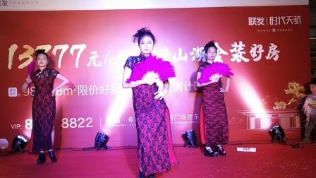 风情旗袍舞