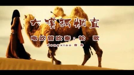 《大漠孤烟直》轮歌电吹管吹奏(C dongxiao 音色)【重录】