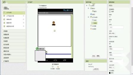 App Inventor打地鼠_实例_图像精灵_讲解