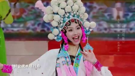 川剧:美女唱白鳝仙姑