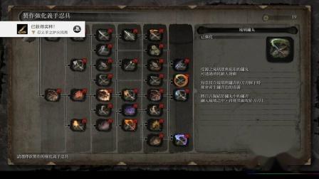 【八零】PS4《只狼》逃课-怨恨之鬼