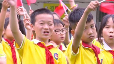 献礼祖国70华诞:闽清县省璜镇中心小学歌唱《我和我的祖国》
