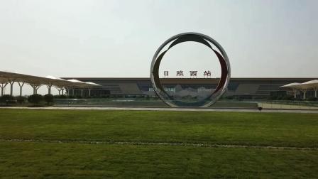 山东日照西综合客运站