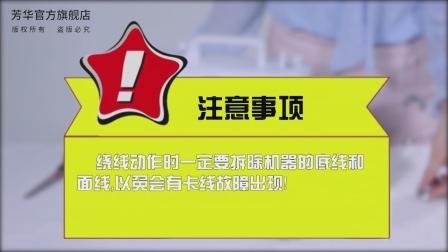 芳华508家用电动缝纫机视频教程