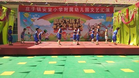 安堂小学附属幼儿园中班男生舞蹈《一路惊喜》