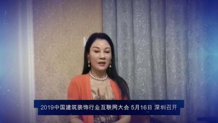 中国建筑装饰协会—2019中国建筑装饰行业互联网大会