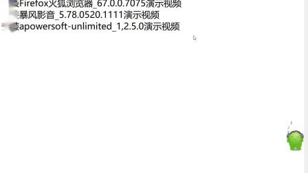 杨爽工作室 Notepad+格式工厂+火狐浏览器+暴风影音+apowersoft