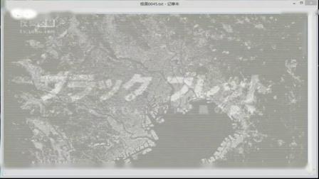 [BGMAD出品]漆黑的子弹TXT文本OP