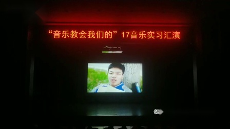 《音乐教会我们的》杭州市中策职业学校 17音乐实习汇演 The greatest show(Live版)