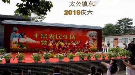 太公镇东代村幼儿园2019.6.1开场舞