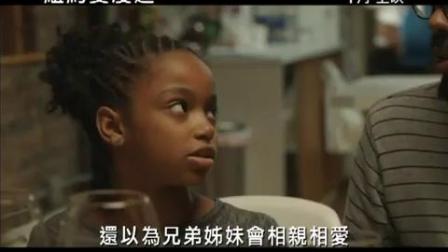 纽约两日情 香港预告片1 (中文字幕)