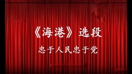 王美杰《海港》--忠于人民忠于党