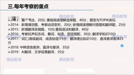 惠园教育2020年对外经济贸易大学216翻译硕士朝鲜语基础班课时1如何复习216翻译硕士朝鲜语