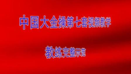 中国大金操第七套教练完整示范
