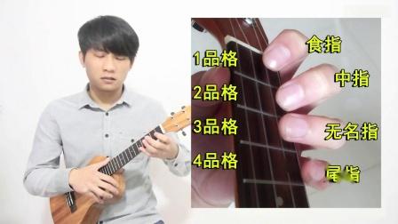 3《持琴弹奏识谱》
