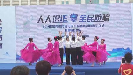 东莞塘福花园梦之队表演柔情中三《月亮女神》