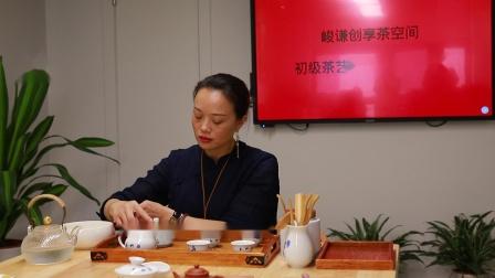 峻谦创享茶空间初级茶艺师培训班-红茶