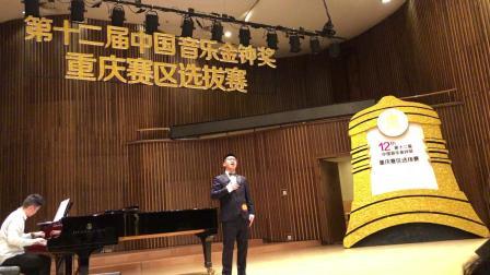重庆第十二届金钟奖09号选手 胡有权 我的爱人你可听见
