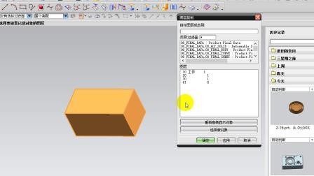 UG编程-第三十二节图层命名+复制图层