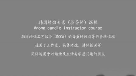 KCCA韩国香薰蜡烛指导师资格证班