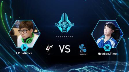 5月25日中国星际战队联赛第6轮 LP vs Newbee