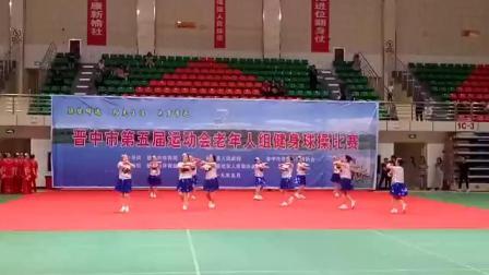 灵石老年体协参加晋中市第五届运动会老年组健身球比赛…中国歌最美获二等奖
