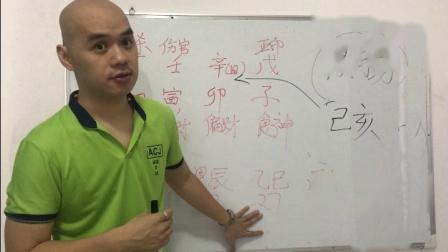 李居明学生光营先生讲解八字与健康