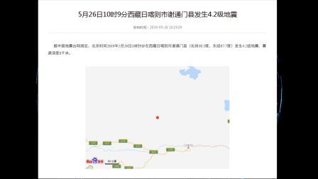 日喀则市谢通门县发生4.2级地震