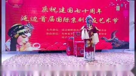珲春王会长参加延吉京剧协会主办的国际京剧票友艺术节表演杨门女将。