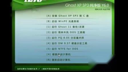 雨林木风XP SP3系统安装