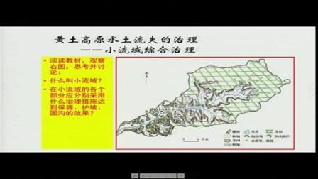 区域水土流失及其治理 2-高中地理优质课 2018