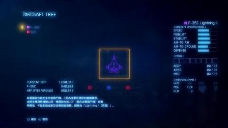 【休闲街区】王牌空战7_13