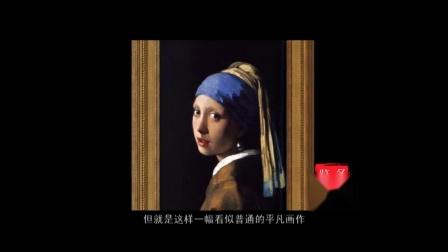 绘画常识课:不可不知的20幅世界名画 《戴珍珠耳环的少女》为什么迷人?