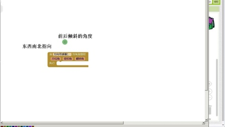 App Inventor方向传感器_讲解_指南针实例