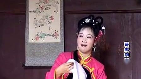 于都半班采茶戏(蔡郎别店后传)第1集