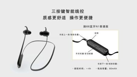 NFHIFI脑66无线蓝牙5.0运动耳机宣传视频
