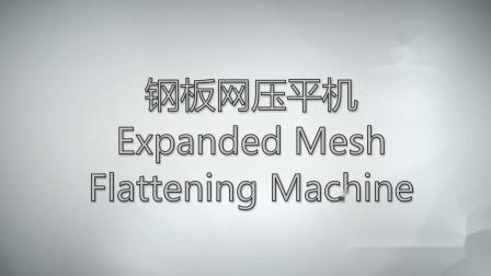 18p142 钢板网压平机 expanded mesh flattening machine