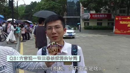 游卡高校嘉年华厦门大学搞笑集锦