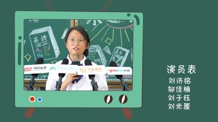 德阳创意毕业季微电影—德阳天立学校阳光1班—可乐电影毕业季出品