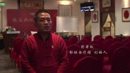 彭祖食疗馆文化交流会