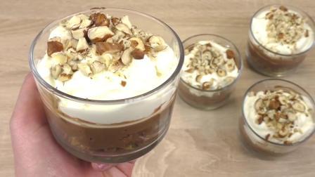 DIY 手工制作 超级简单晚餐甜点 巧克力榛子酱 饼干碎 点心