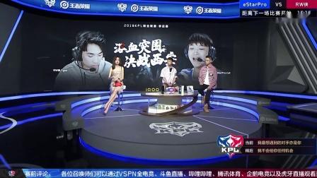 KPL王者荣耀直播录像2019-05-27 13时59分--14时31分 恭喜eStar进入总决赛!决战西安!