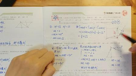 Part2:初二春季期末复习手册之平行四边形选讲--黄恩慧老师